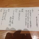 かま田 - お2人のお品書き\(^o^)/