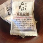 珈琲屋 らんぷ 七宝店 - 黒豆&ピーナッツ