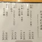 57705091 - 日本酒メニュー