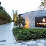 57705109 - フォーシーズンズホテル京都の入口。女坂の途中