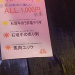 畑人ダイニング 竜球 -