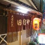 田や - お店は十条駅から数分。