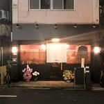 ひねもす - 2016年10月19日オープン 燗酒の店 ひねもす