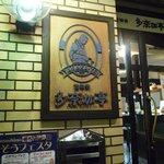 吉祥寺 多奈加亭 - お店の看板です☆歴史を感じますね~。