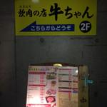 炊肉の店 牛ちゃん -