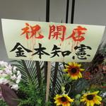 ラ・ターチ - 開店祝いのお花