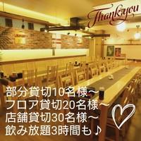 【貸切】飲み放題3時間☆フロア貸切20名様~、店舗貸切30名様~