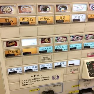 永坂更科 布屋太兵衛 - 券売機