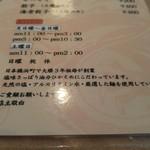 新川大勝軒飯店 -