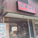 中島南店 -