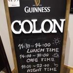 カフェラウンジ コロン -
