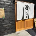 くろ松 - 161020