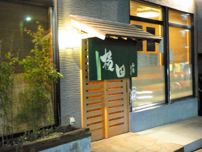 寿司和食 横田