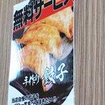 5775575 - 餃子無料!