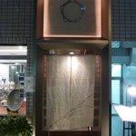 御料理 梅田 - 1階は食器屋さん、2階が料理店です