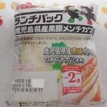 ランチパックSHOP - 鹿児島産黒豚メンチカツ¥173-