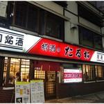 全国銘酒 たる松 本店 - 外観。この界隈ではかなりデカい箱です。
