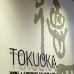 TOKUOKA WINE&GOURMET GALLERY GINZA - 外観