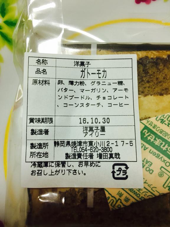 洋菓子屋アイリー name=