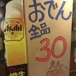 浜焼太郎 - ドリンク写真:寒くなってきたので、おでん30円いっちゃうよぉ〜( ^ω^ )