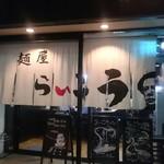 57756369 - お店入口には、ペリーさん?( ☆∀☆)