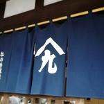 松井酒造店 -