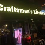 クラフトマンズ キッチン -