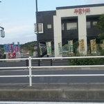 五八 - 外観写真:平家の郷 みなみ野館です(*^_^*)