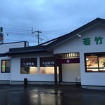 寿司 若竹丸 久山店