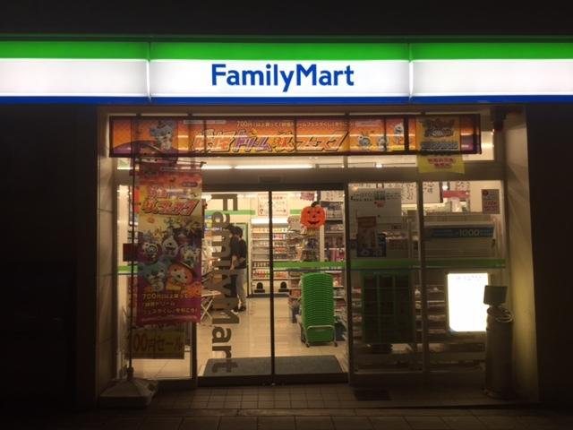 ファミリーマート 内平野町店