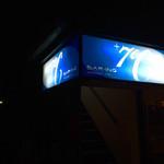 7℃ BAR-ING - 七日町では目立つ青看板。
