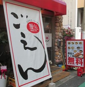 麺IZMごえん