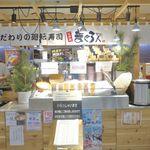 こだわり廻転寿司 まぐろ人 - たまに行くならこんな店は、美味しいまぐろを使ったお寿司や料理のほか、海鮮居酒屋で流行りのこぼれ寿司まで楽しめる、今時な回転寿司店「こだわり廻転寿司 まぐろ人 ヨドバシAkiba店」です。