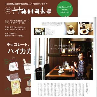【Hanakoで紹介されました】