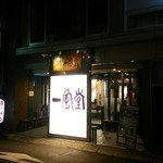 博多一風堂 - 夜の一風堂( ̄ー ̄)ニヤリ