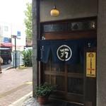 丸万 - じけまち商店街西エリアの入り口に建つ、うどん・そば・丼のお店です(2016.10.21)