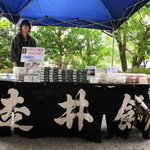 走井餅老舗 - 石清水八幡宮の出店
