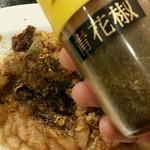 リトル成都 - 卓上の青花椒:香りが良くてヤミツキになる