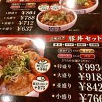 炭火焼豚丼 信玄 - メニュー