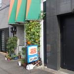 由美 - 2016.10 高岳駅2番出口を出て最初の辻を左(北)に行ったすぐ右手の喫茶店