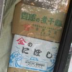 中華ソバ 伊吹 - 伊吹(東京都板橋区前野町)全国の煮干し大集合!
