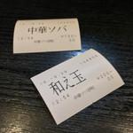中華ソバ 伊吹 - 伊吹(東京都板橋区前野町)食券