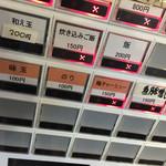 中華ソバ 伊吹 - 伊吹(東京都板橋区前野町)券売機