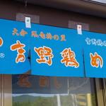 吉野鶏めし保存会 - 暖簾