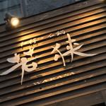 若狭 - 若狭(東京都目黒区東山)外観