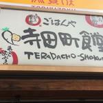 寺田町食堂 -