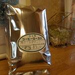 コーヒーロースト - 出来上がった豆です