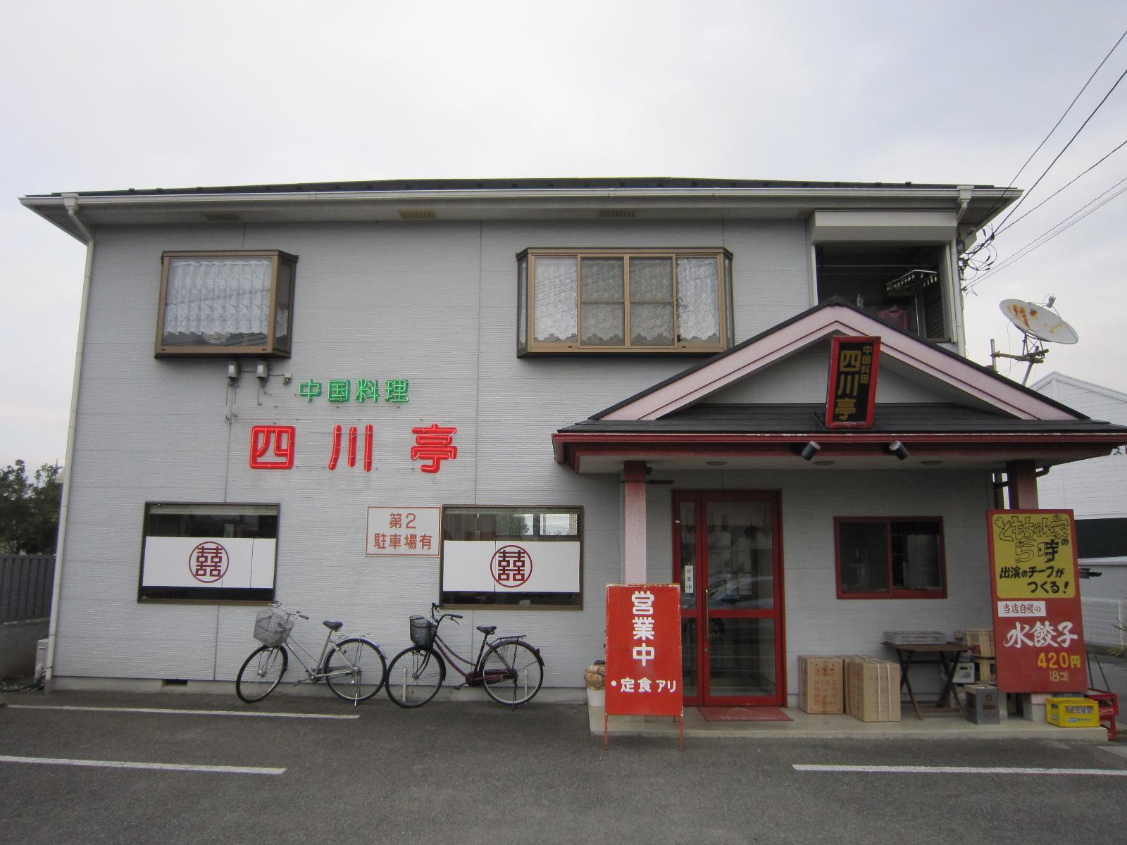 中国料理四川亭