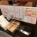丸亀製麺 - お持ち帰り天ぷら用容器