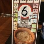丸亀製麺 - 注文札
